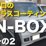 Pallittoが教えるDIYコーティングの方法,N-box