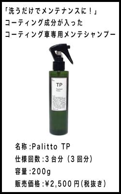 Pallitto撥水シャンプーTP