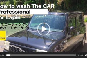 パリッと 動画 洗車 DIY コーティング