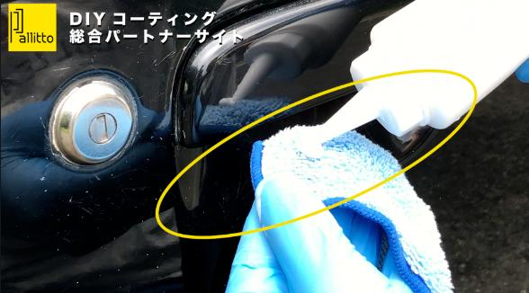 Pallittoが教えるDIYコーティングの方法,ポリッシャー磨き,指磨き,コーティング