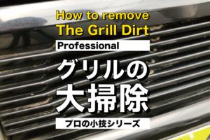 pallitto,グリル掃除,洗車,カーメンテナンス,プロの小技