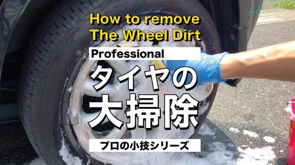 Pallittoが教えるDIYコーティングの方法,タイヤ 洗い方,カーメンテナンス,カーケア
