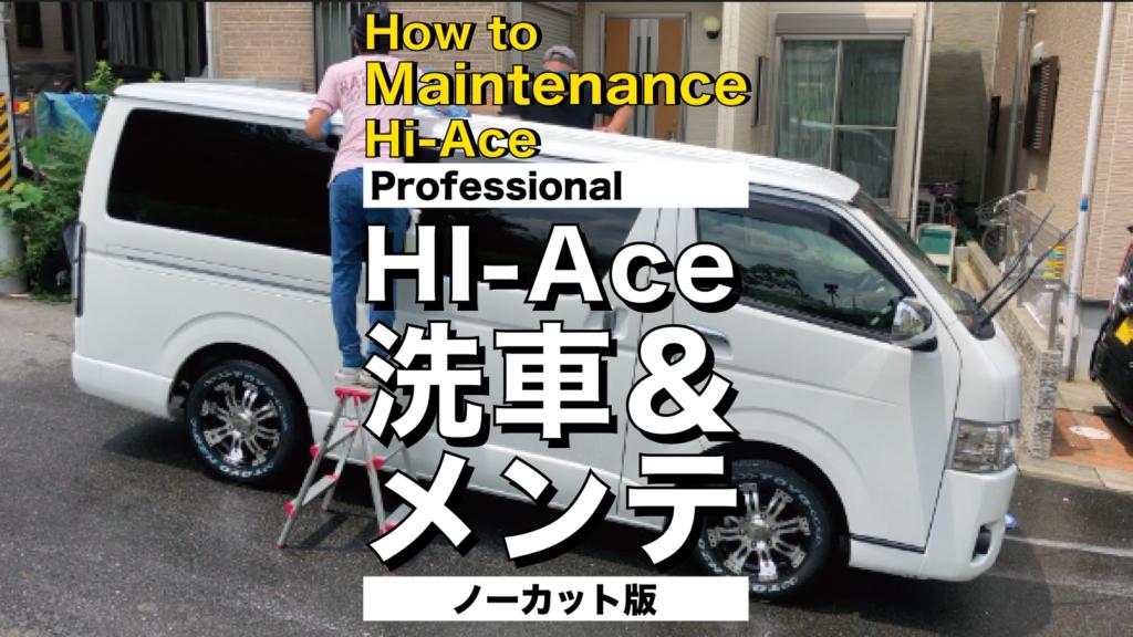 Pallitto,洗車 方法,カーメンテナンス,カーケア,撥水シャンプー,コーティング