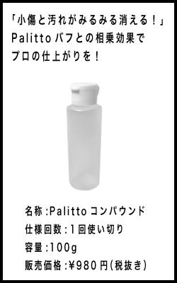 pallittoコンパウンド