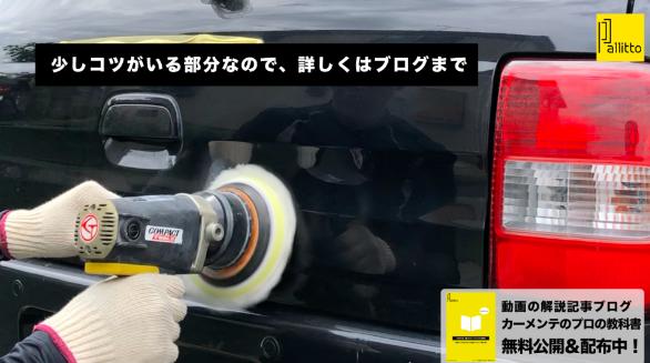 pallitto,カーメンテ,洗車,ポリッシャー磨き,ダブルアクション,車 ポリッシャー