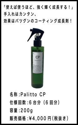 コーティング強化剤 CP