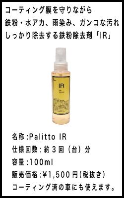 鉄粉&ウォータースポット除去剤「IR」