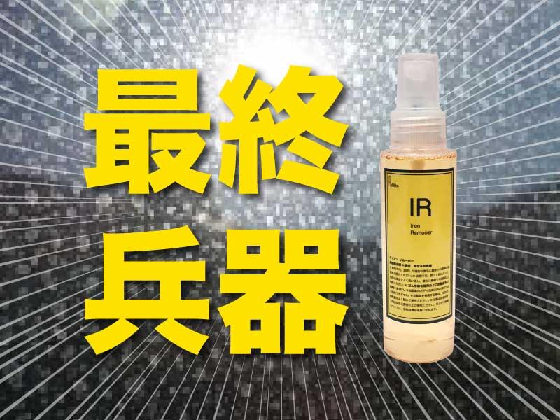 Pallitto,パリッと,鉄粉&ウォータースポット除去剤「IR」,鉄粉除去,鉄粉除去剤 オススメ