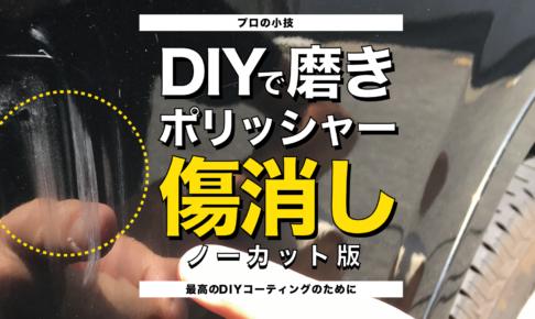 diy 磨き 車,磨き DIY ポリッシャー,車用 ポリッシャー レンタル