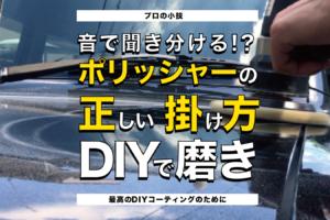 diy 磨き 車,車 磨き,車 磨き 自分で,pallitto,ポリッシャーレンタル