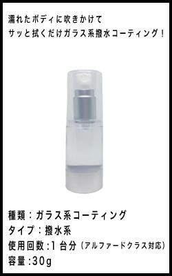 コーティング剤 おすすめ,ガラス系撥水コーティング,pallitto,ガラス系撥水コーティング剤 c3