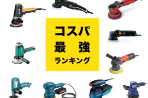 ダブルアクション  ポリッシャー,ダブルアクション  ポリッシャー 比較,ダブルアクション  ポリッシャー おすすめ,ポリッシャー 比較,車 磨き,DIY 磨き,DIY 車 磨き, コスパ
