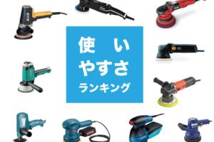ダブルアクション  ポリッシャー,ダブルアクション  ポリッシャー 比較,ダブルアクション  ポリッシャー おすすめ,ポリッシャー 比較,車 磨き,DIY 磨き,DIY 車 磨き,つかいやすさ