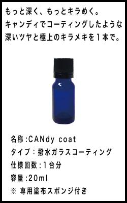 CANdy,ガラスコーティング剤