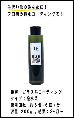 ガラス系撥水コーティングシャンプー TP