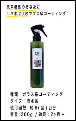ガラス系コーティング剤CP
