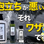 撥水コーティングシャンプー TP