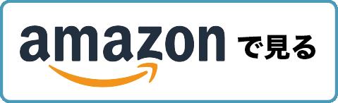 アマゾンボタン